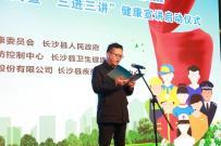 共创健康中国,共享职业健康—— 长沙市《职业病防治法》宣传周启动仪式在山河智能举行
