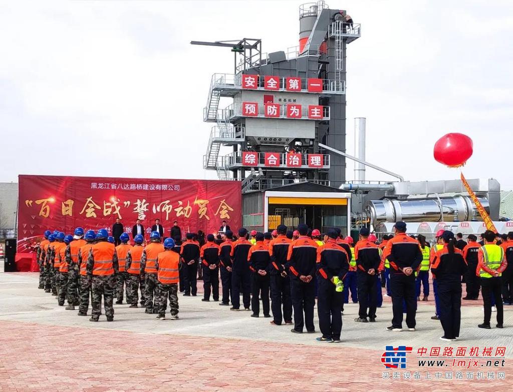 德基春暖花开,黑龙江高速公路项目开工