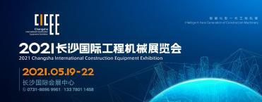 2021长沙国际工程机械博览会