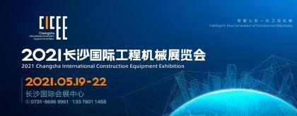 2021长沙国际工程机械展览会