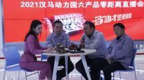 国六先行 擎动蓝天 2021汉马动力国六产品零距离直播会成功举办