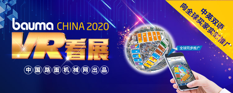 2020 bauma CHINA 上海宝马展VR看展专题