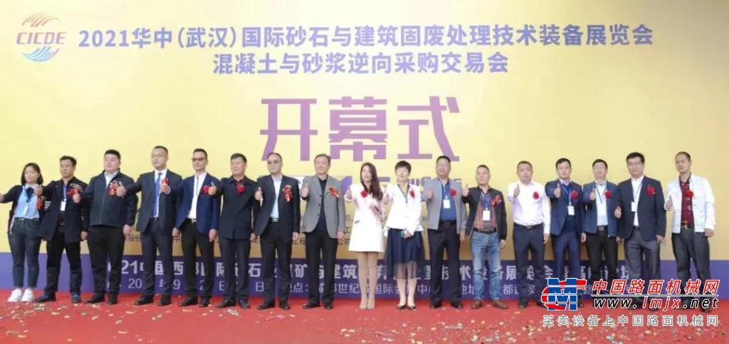 现场直击!2021华中(武汉)国际砂石与建筑固废处理技术装备展览会盛大开幕!