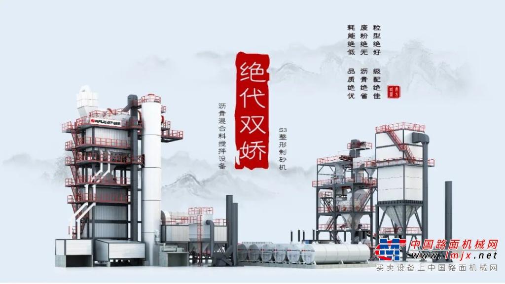 """南方路机""""绝代双娇""""组合:沥青市场纵万变 集料""""内功""""永不变"""