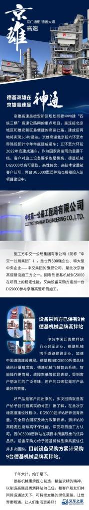 德基:京门通衢 德善大道---DG5000双雄助力!