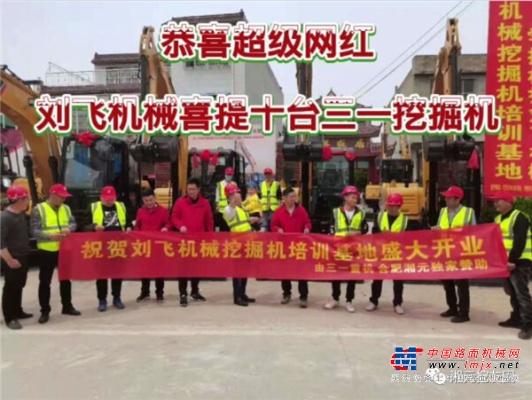 超级网红刘飞机械喜提十台三一挖掘机