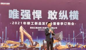 2021年黑龙江柳工新品发布会