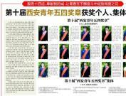 """中交西筑:孙健获评""""西安青年五四之星""""荣誉"""