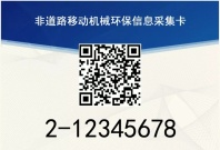 北京市生态环境局关于发布《北京市非道路移动机械登记管理办法(试行)》的通告