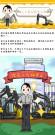 漫画故事|迪尔小马哥的销售之路