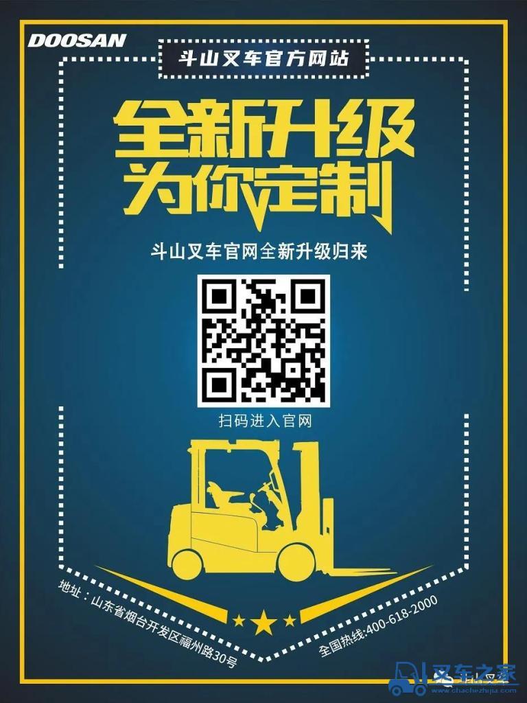 斗山叉车官方网站全新升级