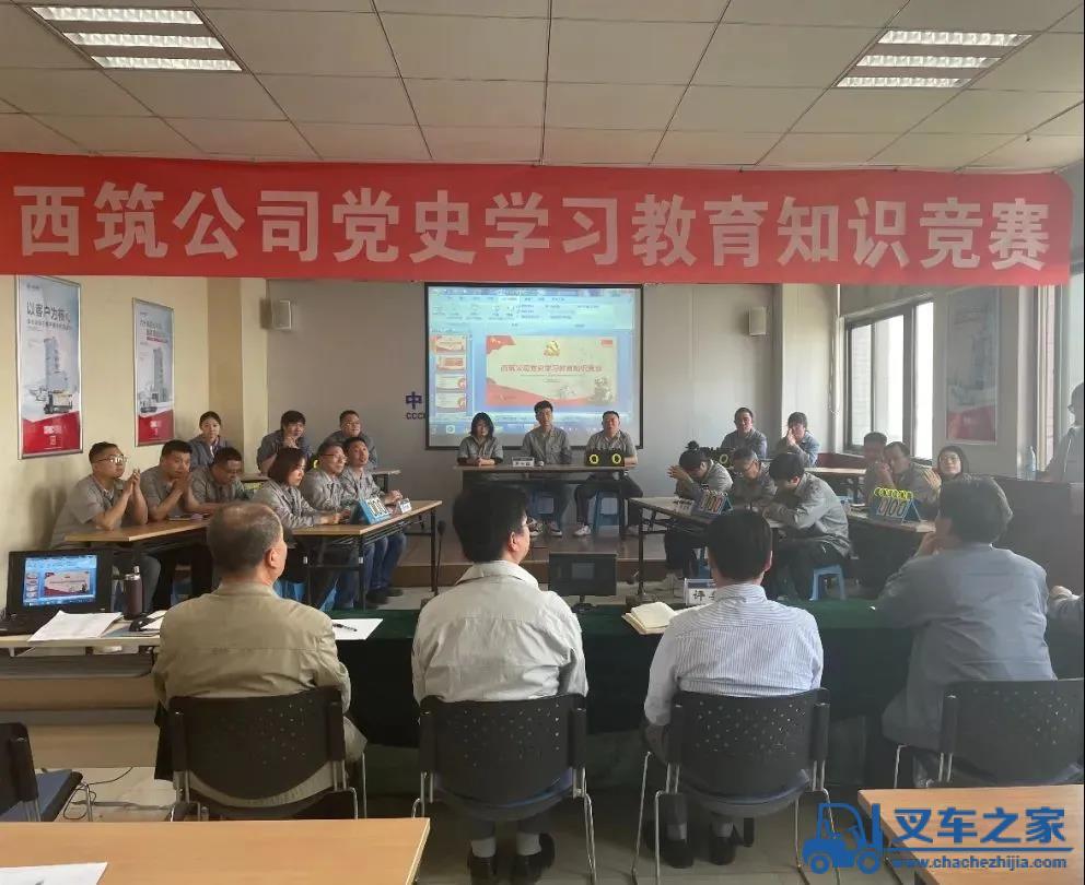 西筑公司开展庆祝建党100周年党史学习教育知识竞赛