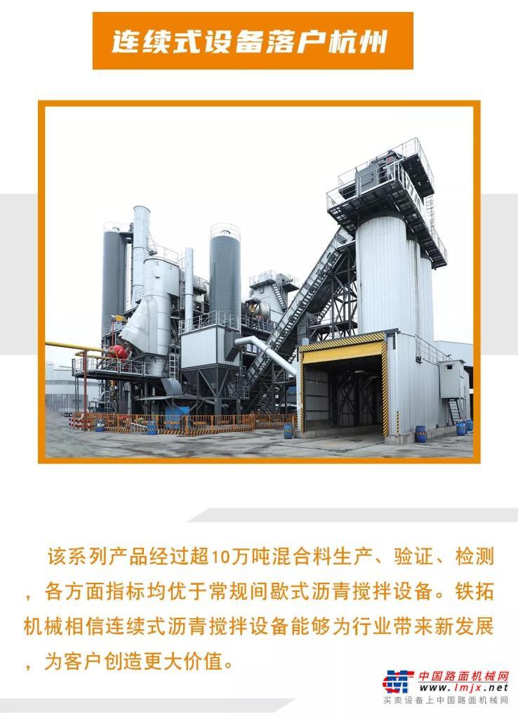 突破工艺限制 | 铁拓机械连续式沥青厂拌热再生组合设备