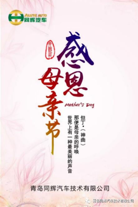 同辉汽车祝愿天下母亲节日快乐