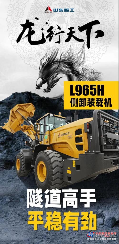 【龙行天下】隧道高手,山东临工L956H侧卸装载机有劲儿还平稳!