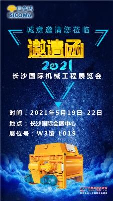 珠海仕高玛欢迎您莅临 2021长沙国际工程机械展 !
