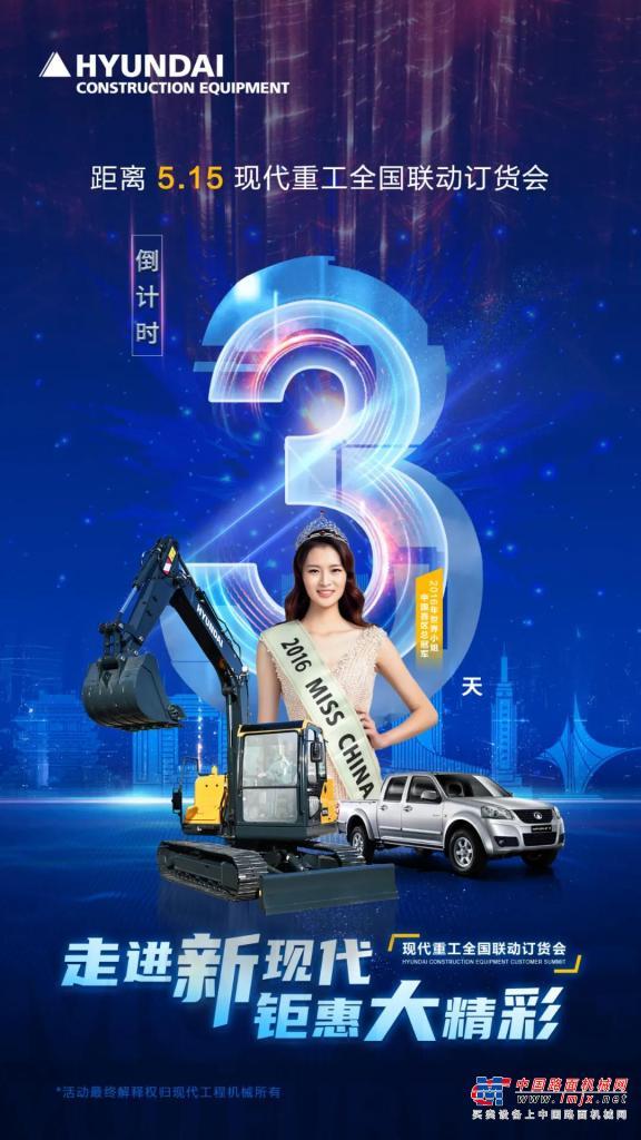 现代重工:倒计时3天 | 交定金、抽挖机,购世界级品牌,赏世界小姐风采!
