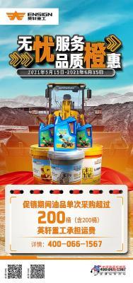英轩重工:无忧服务 品质橙惠|百桶油品向你奔来