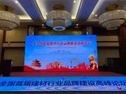 """中集瑞江荣获""""2021全国建材行业品牌建设影响力企业""""称号!"""