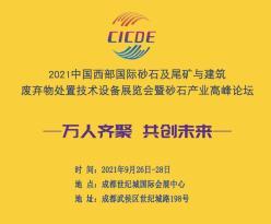 2021中国西部国际砂石及建筑废弃物处置技术设备展览会暨砂石骨料产业高峰论坛将于9月26日在西部.成都隆重举行!