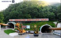 中大机械:建设规模世界第一!秦岭天台山特长隧道进入黑色路面施工阶段 宝坪高速预计本年10月建成通车