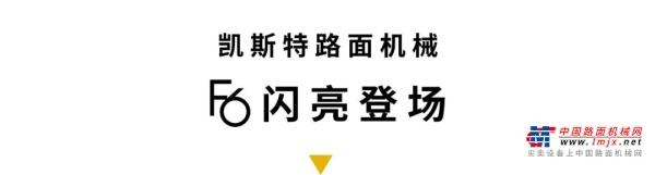 凯斯特路面设备及产品服务(重庆)推介会成功举行!