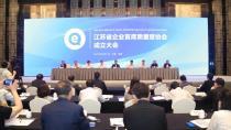 徐工:江苏省企业第一质量官协会成立!邱成被选首届理事会会长