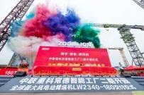 中联重科塔机智能工厂全线投产 引领行业数字化、绿色化发展新风向