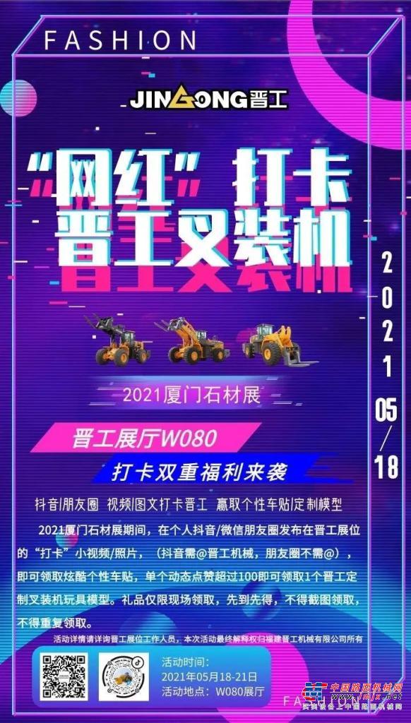 """今年厦门石材展,打卡""""网红""""晋工叉装机,赢""""双重礼""""福利"""
