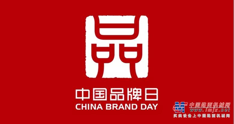 """龙工亮相中国品牌日,支持国家""""品牌强国工程""""的打造"""
