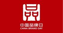 """龙工表态中国品牌日,支持国家""""品牌强国工程""""的打造"""