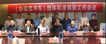 团体标准《防撞缓冲车》编制工作会议在徐召开