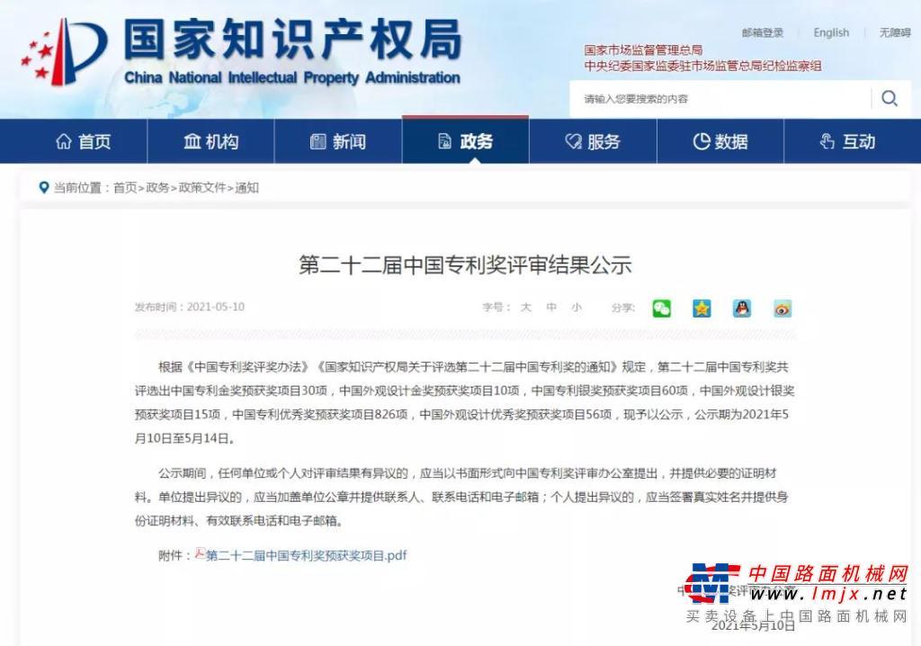 重磅荣誉 | 群峰机械斩获第二十二届中国专利双奖项