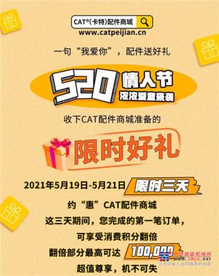 """520甜蜜爆""""积"""",CAT®(卡特)配件商城限时福利请速查收"""