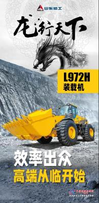 【龙行天下】效率出众,高端从临开始,山东临工L972H轻松应对高负荷工作!