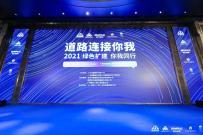 南方路机联合冠粤路桥成功举办高速公路改扩建工程技术交流会