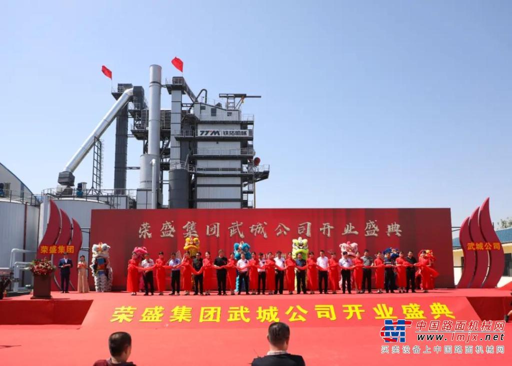铁拓机械TSEC5030入驻山东 | 热烈庆祝武城县荣盛路桥工程有限公司开业大吉