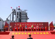 铁拓机械TSEC5030入驻山东   热烈庆祝武城县荣盛路桥工程有限公司开业大吉