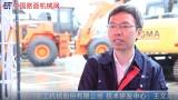2021CICEE   采访厦门厦工机械股份有限公司技术研发中心王文龙