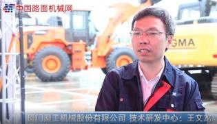2021CICEE | 采访厦门厦工机械股份有限公司技术研发中心王文龙