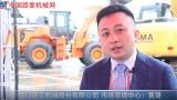 2021CICEE | 采访厦门厦工机械股份有限公司市场营销中心黄琦
