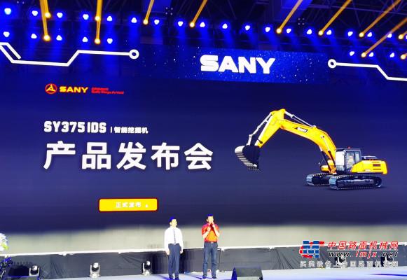 智领未来 致敬冠军 三一重磅发布新一代SY375IDS智能挖掘机