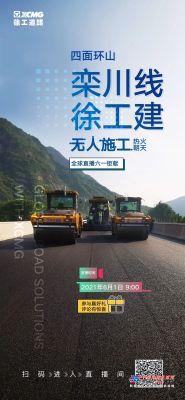 就在今天!全球首播欒川線徐工無人集群道路機械施工!