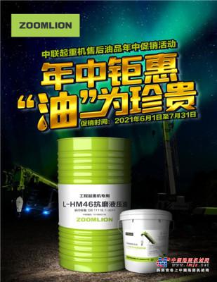 年中鉅惠——中聯重科起重機售后油品年中促銷活動