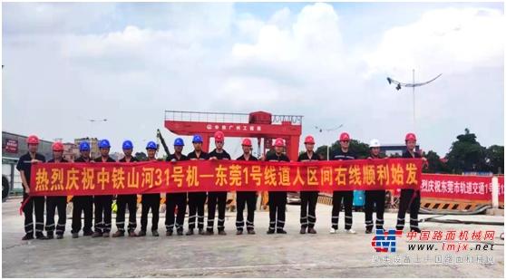 中鐵山河在粵首個盾構施工項目順利始發