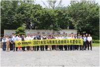 2021年宝马格南区经销商半年度会议圆满结束