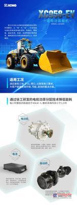 绿动先锋|徐工XC958-EV纯电动装载机,新能源领域的领跑者
