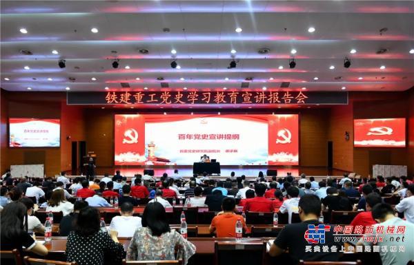 铁建重工党委举办党史学习教育宣讲报告会和中层干部专题培训班