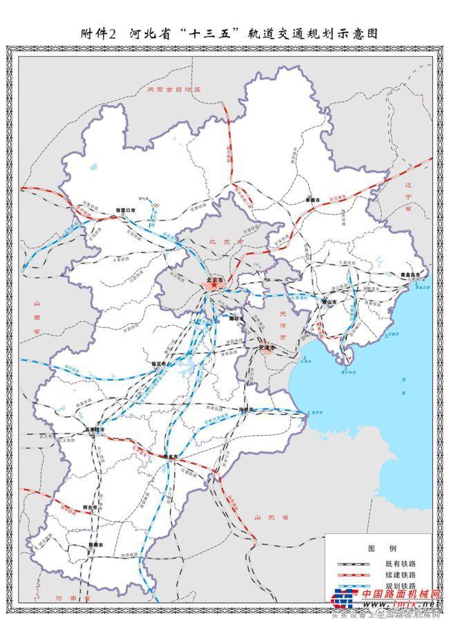"""河北省""""十四五""""规划发布,这些高铁项目将开工建设"""