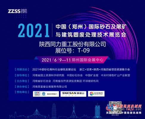 【助力砂石】同力重工邀您参加郑州中西部国际砂石展